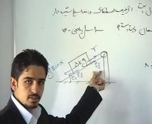 amir masoudi 300x245 - روش مطالعه دروس اختصاصی رشته ریاضی