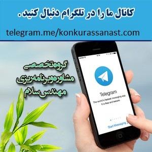 کانال تلگرامی کنکور آسان است (یادگیری برتر,اوج یادگیری,یادگیری آسان,آینده موفق)