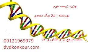 جزوه زیست سوم بیگ محمدی دانشجوی داروسازی