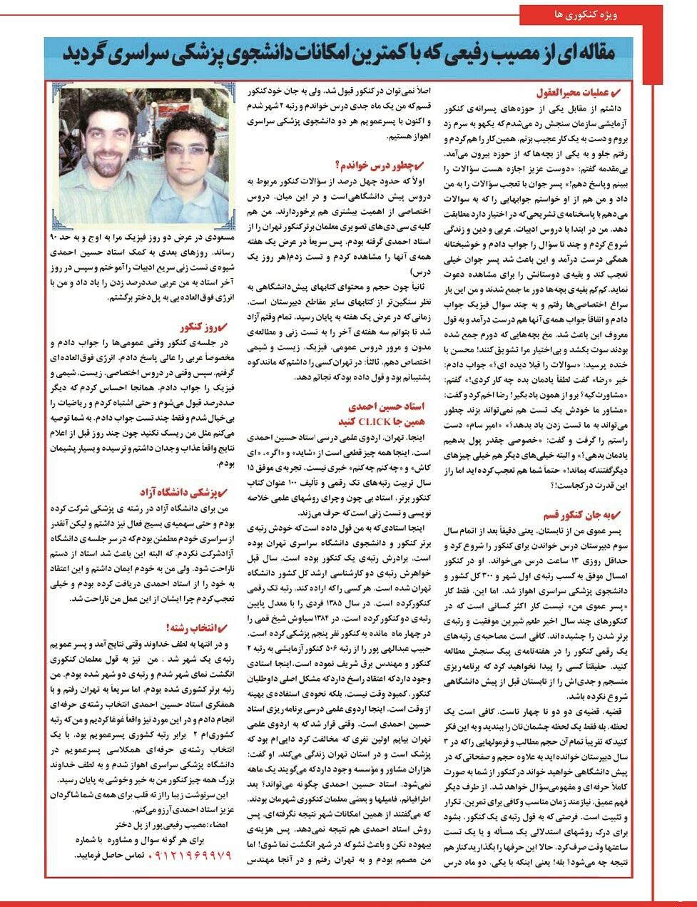 مقاله ای از مصیب رفیعی پور