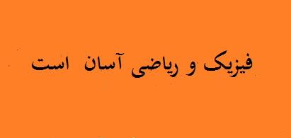 دین وزندگی را با استادحسین احمدی 100درصد بزنید