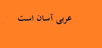 درس عربی را ۱۰۰درصد بزنید با استاد حسین احمدی