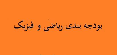 بودجه بندی درس عربی و زبان در سایت کنکور آسان