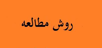 77 - مطالعه عربی انتشارات گیلنا