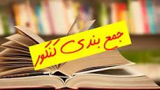 کار های دانش آموزان بعد از عید نوروز