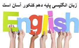 زبان انگلیسی دهم