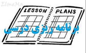 برنامه اوج یادگیری زنگ پنجم با برنامه ریزی چهار ماهه