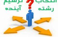انتخاب رشته بدون آزمون
