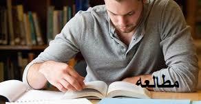 مطالعه با روش مرحله ای