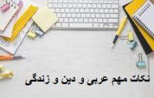 نکات مهم درس دینی و درس عربی