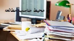 محیط مناسب مطالعه
