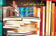 چگونه مطالعه کنیم